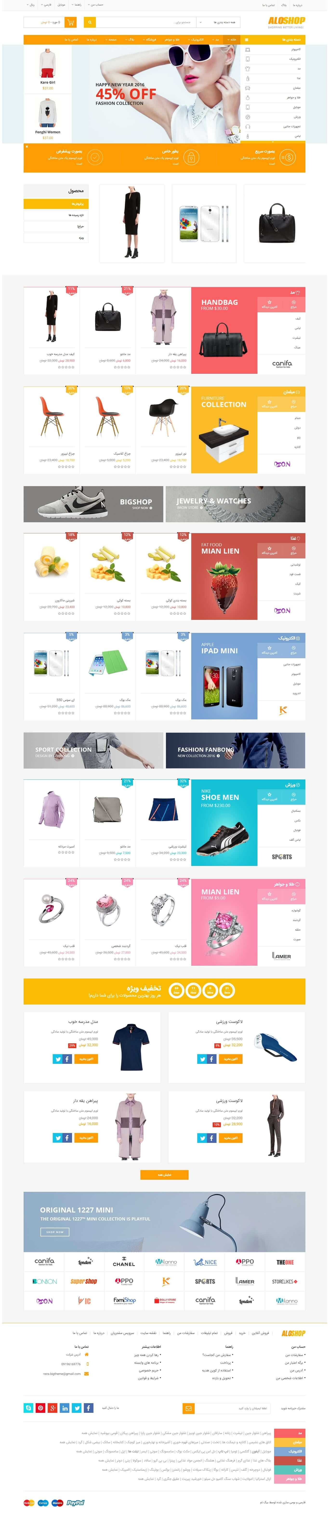 1 از 3  قالب الوشاپ | Alo Shop