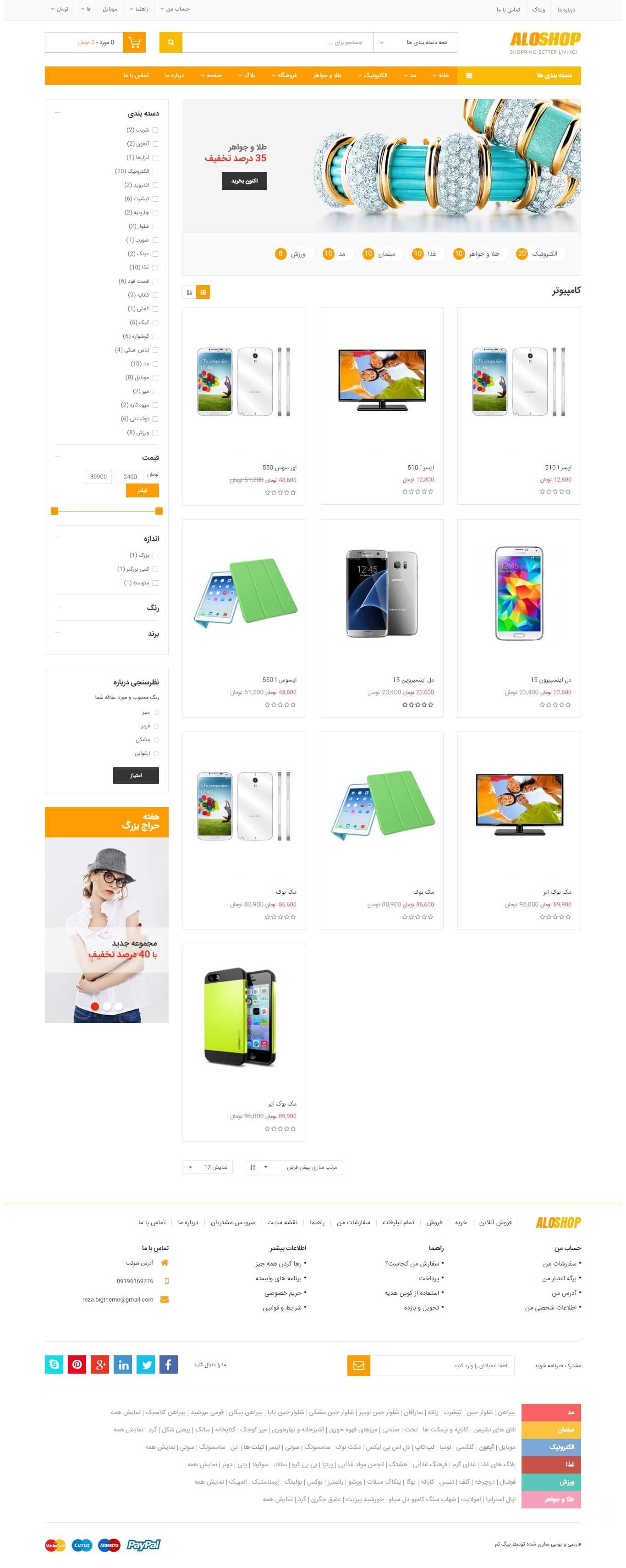 2 از 3  قالب الوشاپ | Alo Shop