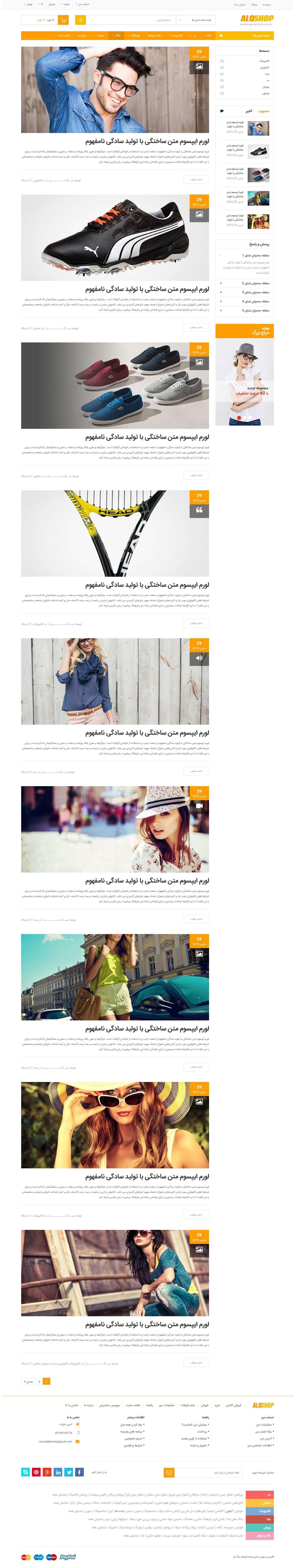 3 از 3  قالب الوشاپ | Alo Shop