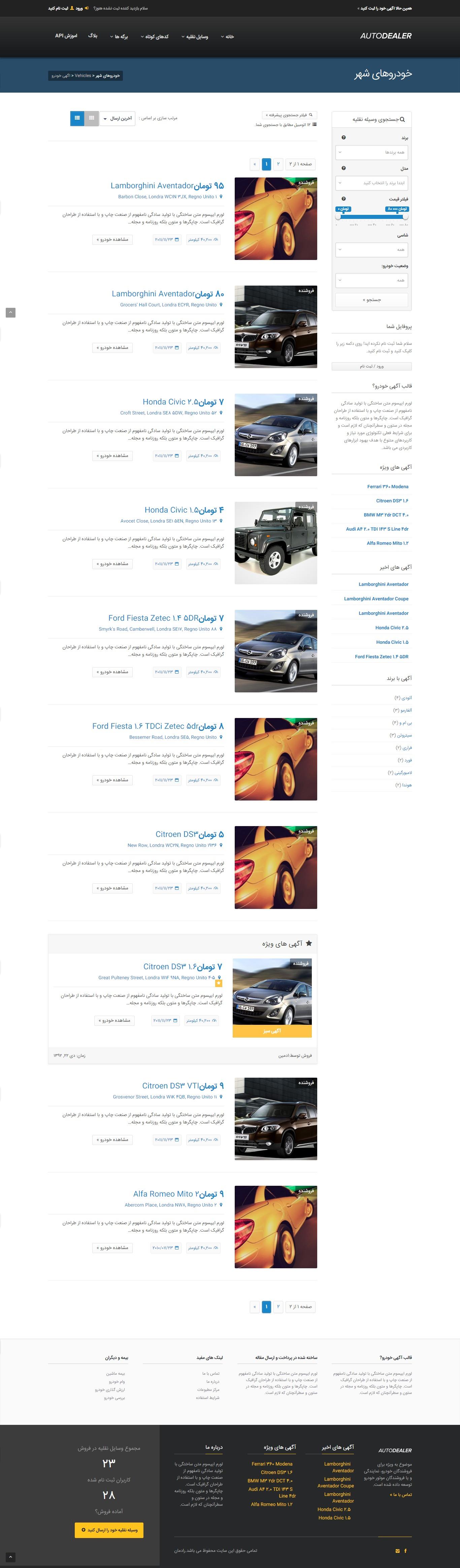 2 از 4  قالب آتودیلر | Auto Dealer
