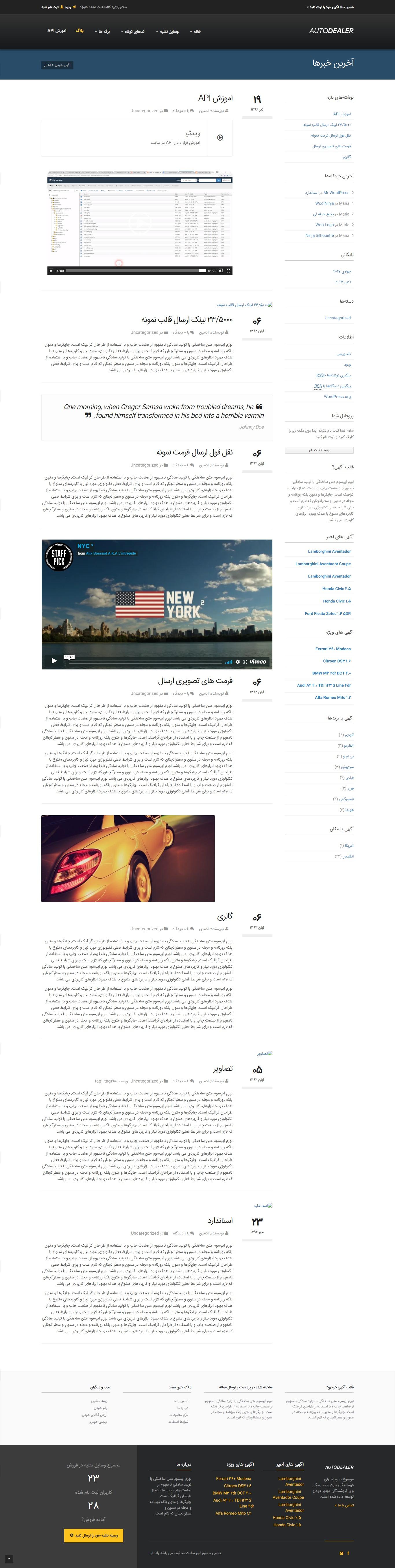 3 از 4  قالب آتودیلر | Auto Dealer