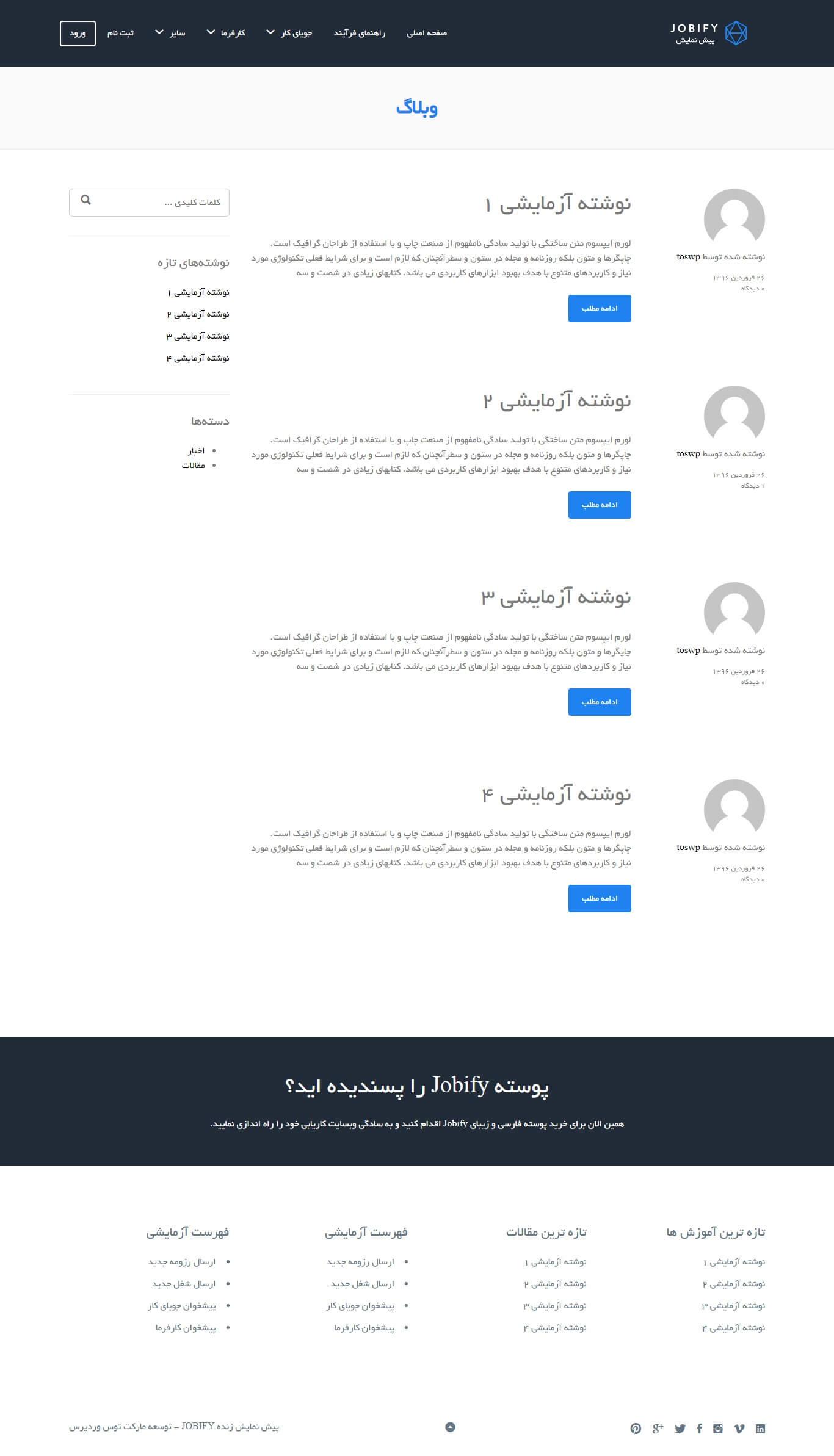 3 از 4  قالب جابفای | Jobify