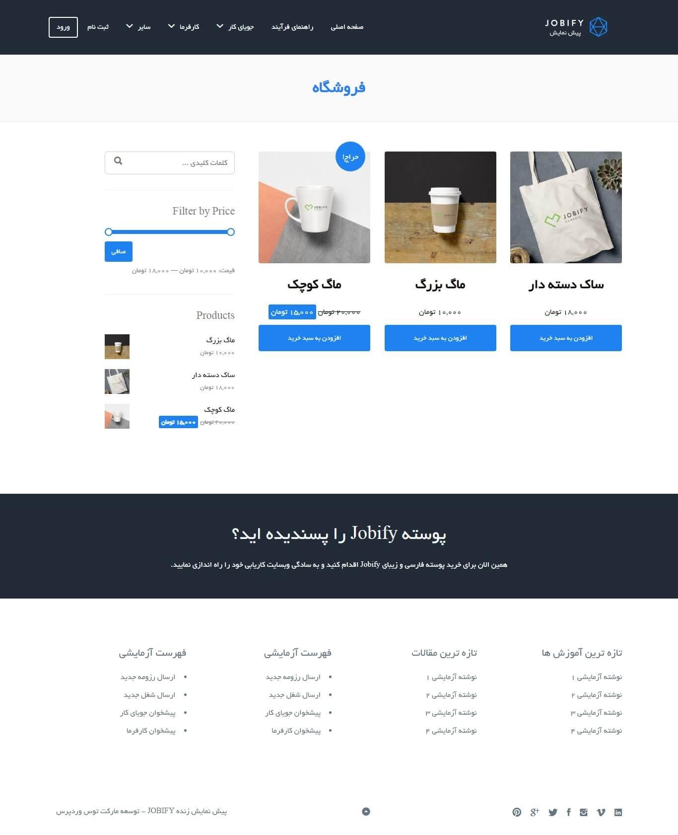 4 از 4  قالب جابفای | Jobify