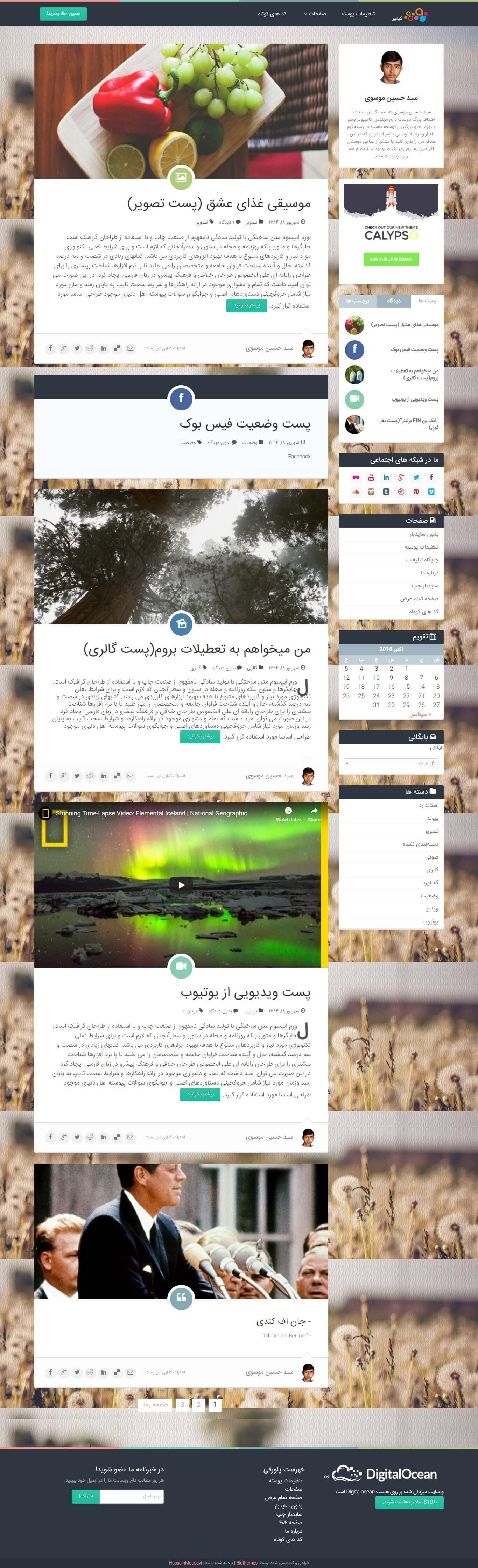 کیلیر | Keilir - قالب وبلاگ وردپرس شخصی